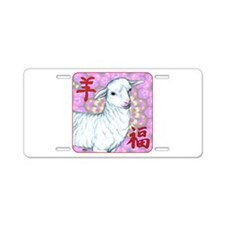 Year of the Sheep Aluminum License Plate