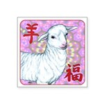"Year of the Sheep Square Sticker 3"" x 3"""