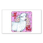 Year of the Sheep Sticker (Rectangle 10 pk)