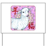 Year of the Sheep Yard Sign