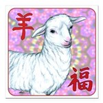 Year of the Sheep Square Car Magnet 3