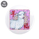 "Year of the Sheep 3.5"" Button (10 pack)"