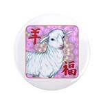 """Year of the Sheep 3.5"""" Button"""