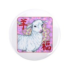 "Year of the Sheep 3.5"" Button"