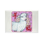 Year of the Sheep Rectangle Magnet (100 pack)