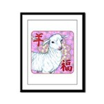 Year of the Sheep Framed Panel Print