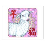 Year of the Sheep Small Poster