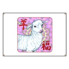 Year of the Sheep Banner