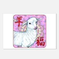 Year of the Sheep Postcards (Package of 8)