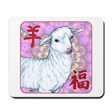 Year of the Sheep Mousepad