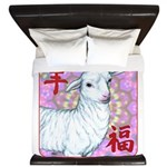 Year of the Sheep King Duvet
