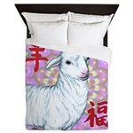 Year of the Sheep Queen Duvet