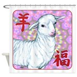 Year of the Sheep Shower Curtain