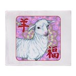 Year of the Sheep Throw Blanket