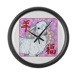 Year of the Sheep Large Wall Clock