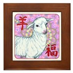 Year of the Sheep Framed Tile