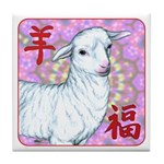 Year of the Sheep Tile Coaster