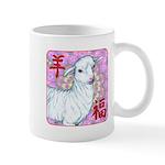 Year of the Sheep Mug