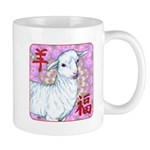 Year of the Sheep Mug