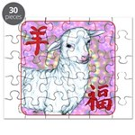 Year of the Sheep Puzzle