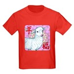 Year of the Sheep Kids Dark T-Shirt