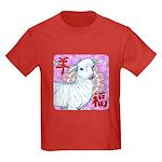 Year of the Sheep Kids Dark T-Shirt