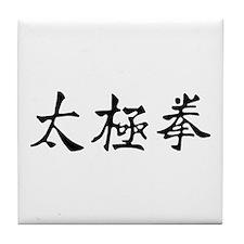 Tai Chi Chuan Tile Coaster