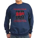 Sagra Sweatshirt (dark)