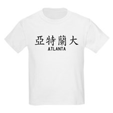 Atlanta in Chinese Kids T-Shirt