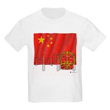 Flag of China (native lingo) Kids T-Shirt