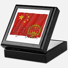 Flag of China (native lingo) Keepsake Box