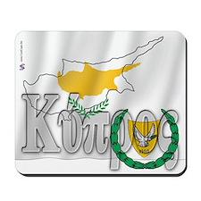 Silky Flag of Cyprus (Greek) Mousepad