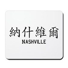 Nashville in Chinese Mousepad