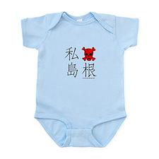 Shimane Infant Bodysuit