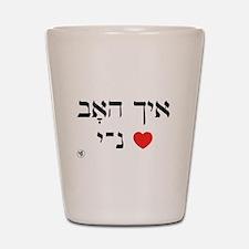 Ich hob lib NY (Yiddish) Shot Glass