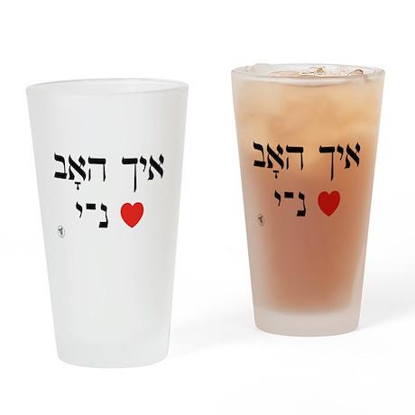 Ich hob lib NY (Yiddish) Drinking Glass
