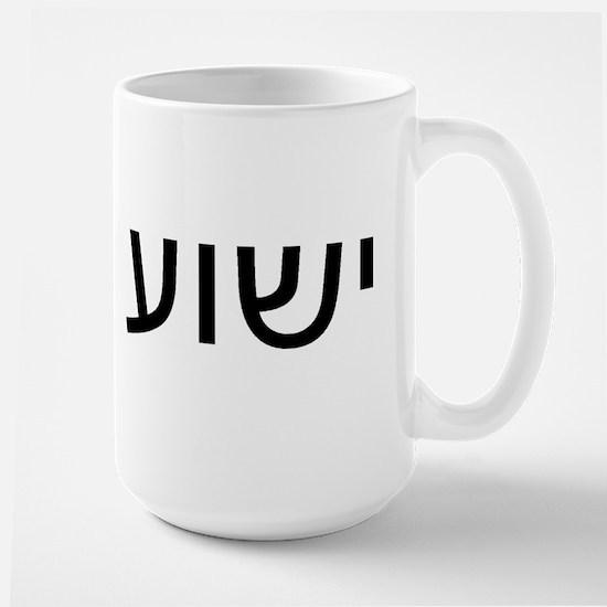 Yeshua Large Mug