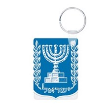 Israel Coat Of Arms Keychains