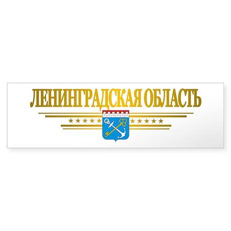 Leningrad Oblast Flag Sticker (Bumper)