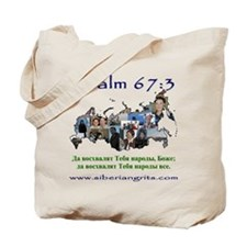 Tote Bag - Psalm 67:3 in Russian