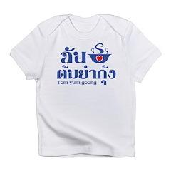 I Love (Heart) Tom Yum Goong Infant T-Shirt