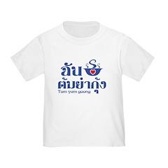 I Love (Heart) Tom Yum Goong Toddler T-Shirt
