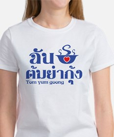 I Love (Heart) Tom Yum Goong Tee