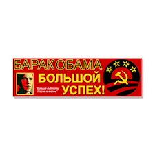 Obama Russian - Great Success! Car Magnet 10 x 3