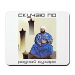 Skuchayu po rodnoi Bukhare
