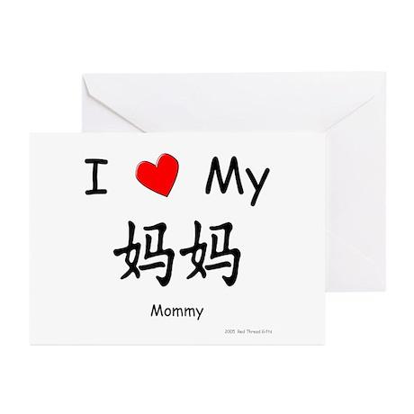 I Love My Ma Ma (Mommy) Greeting Cards