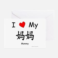 I Love My Ma Ma (Mommy) Greeting Cards