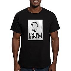 I'm Beyond God Men's Fitted T-Shirt (dark)