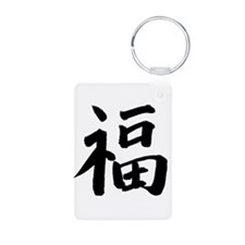 Chinese Symbol of good luck Keychains