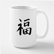 Chinese Symbol of good luck Mug